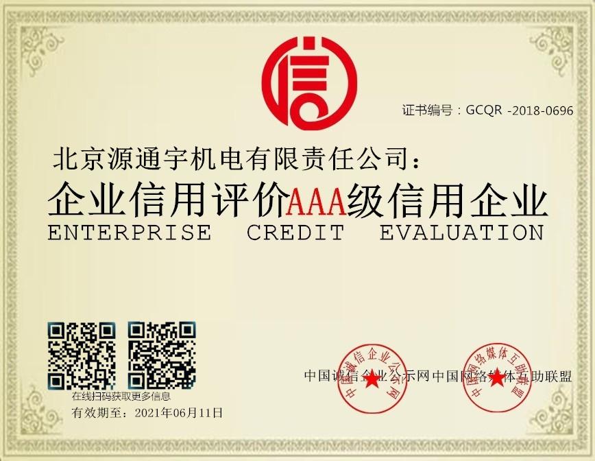 北京源通宇机电有限责任公司